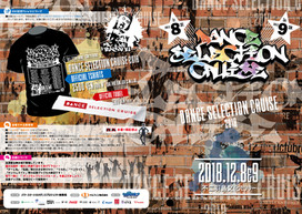 dsc2018_program_hyousi.jpg