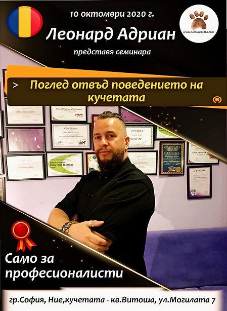 Leonard Adrian Sarbu