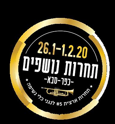 לוגו-תחרות.png