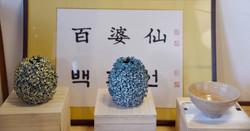 金海陶芸協会作家作品 花器