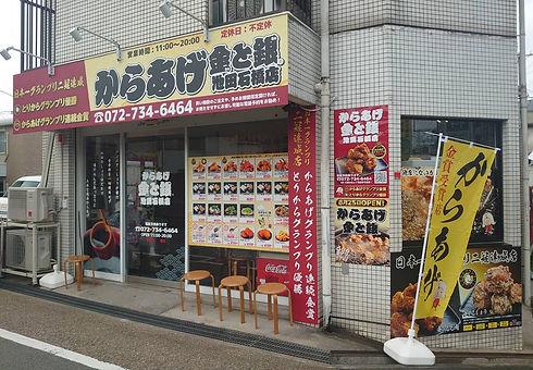 池田石橋店.jpg