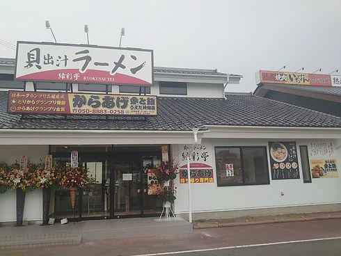 うえだ畑中店.jpg