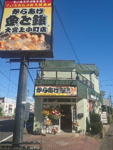 大宮上小町店_edited.jpg