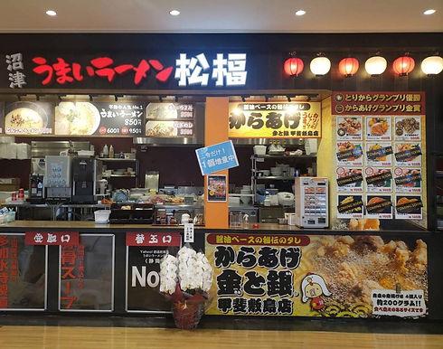 甲斐敷島店.jpg