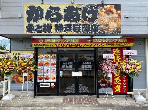 神戸岩岡店.jpg