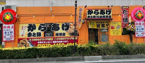 松山藤原.jpg