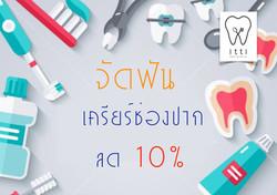 จัดฟัน ลดค่า เคลียร์ช่องปากทันที 10%