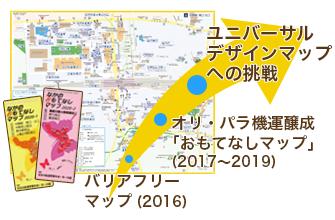 マップ歴史.png