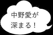 マップ活動紹介_37.png