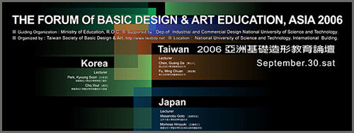 2006亞洲基礎造形教育論壇 / 2006.09.30