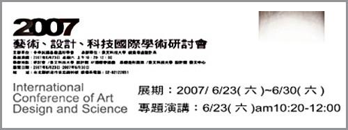 2007藝術、設計、科技國際學術研討會 / 2007.06.23