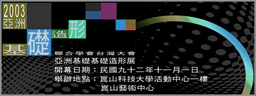 2003亞洲基礎造形聯合學會台灣大會 / 2003.11.01-02