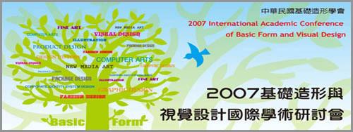 2007基礎造形與視覺設計國際學術研討會 / 2007.01.13
