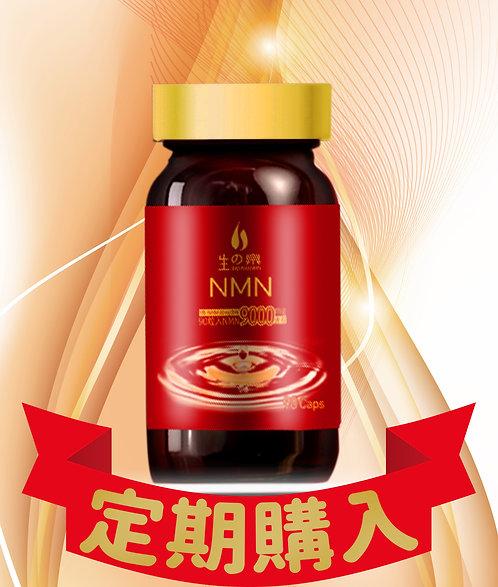 【サプリ 定期購入15%OFF】生の泉 NMN 9000mg含有(90粒入)