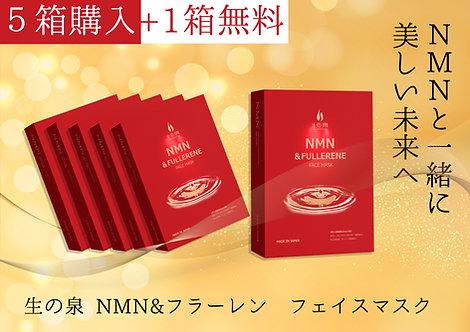 【マスク】生の泉 NMN & フラーレン フェイスマスク 5箱セット+1箱 プレゼント