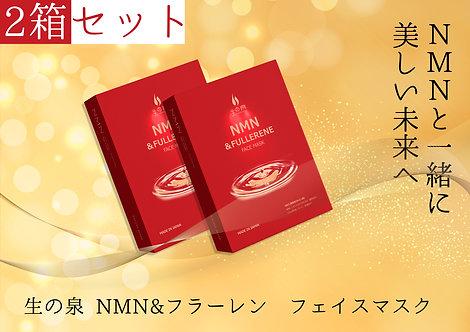 生の泉 NMN & フラーレン フェイスマスク 2箱セット