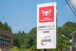 JUAVACドローンエキスパートアカデミー兵庫校