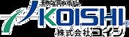 株式会社コイシ.png
