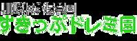 すきっぷドレミ園_LOGO_png.png