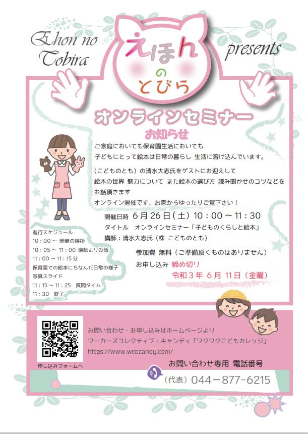 絵本ラボオンラインセミナーチラシ.PNG