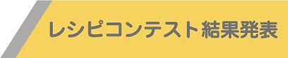 レシピコンテストト.jpg