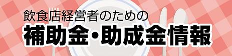 飲食店組合バナー2021.1.07_アートボード 1.png