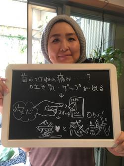 Aさん タンク60分 女性 体の痛み ゲップ 安心感で愛と感謝 アーティスト NGO代表