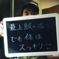 Sさん トータルボディケア 男性 埼玉県 最上級の痛み 体はスッキリ ダンスの後遺症 慢性痛