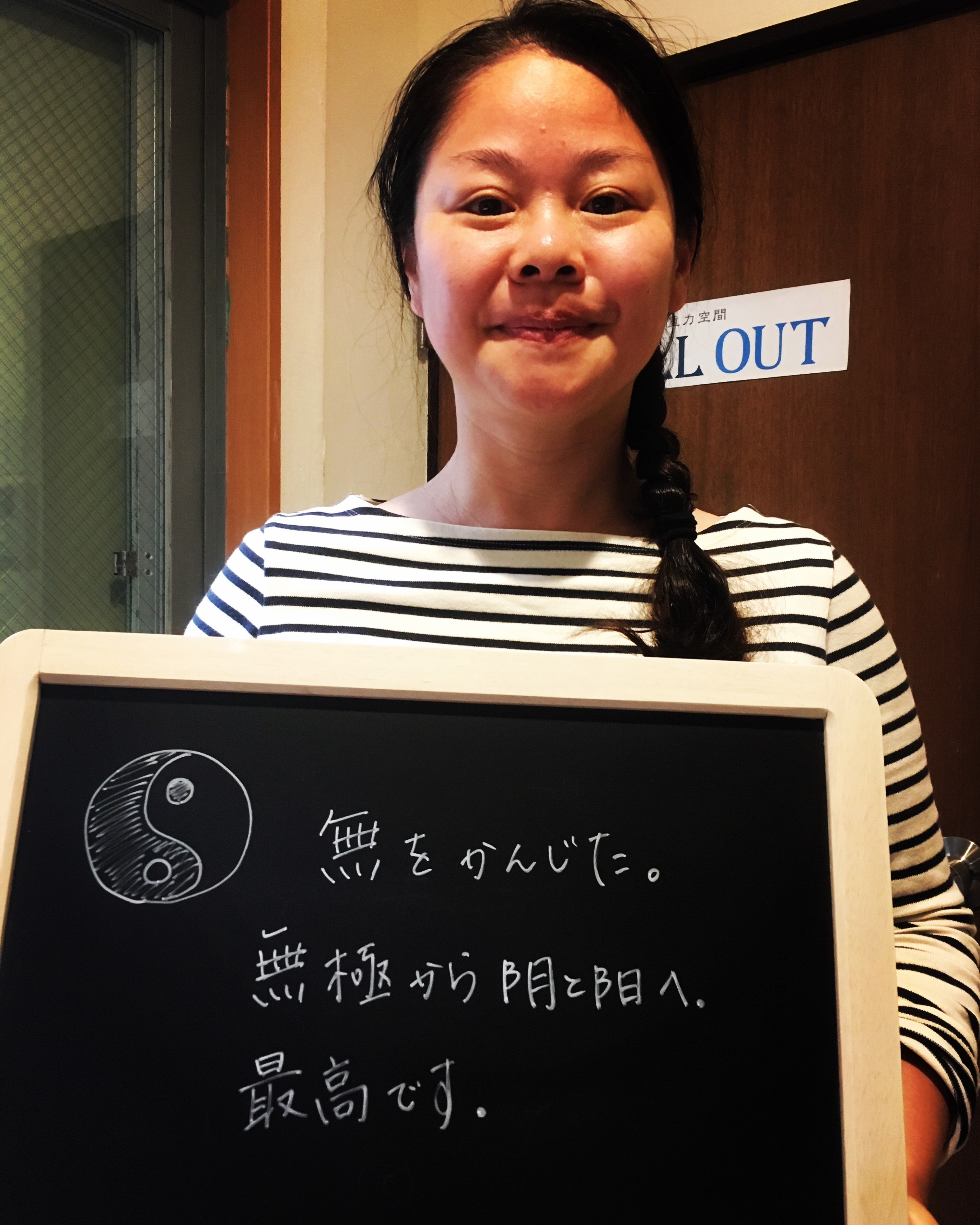 Yさん タンク90分 女性 鍼灸学校教員 無 無極から陰と陽へ 最高 埼玉県