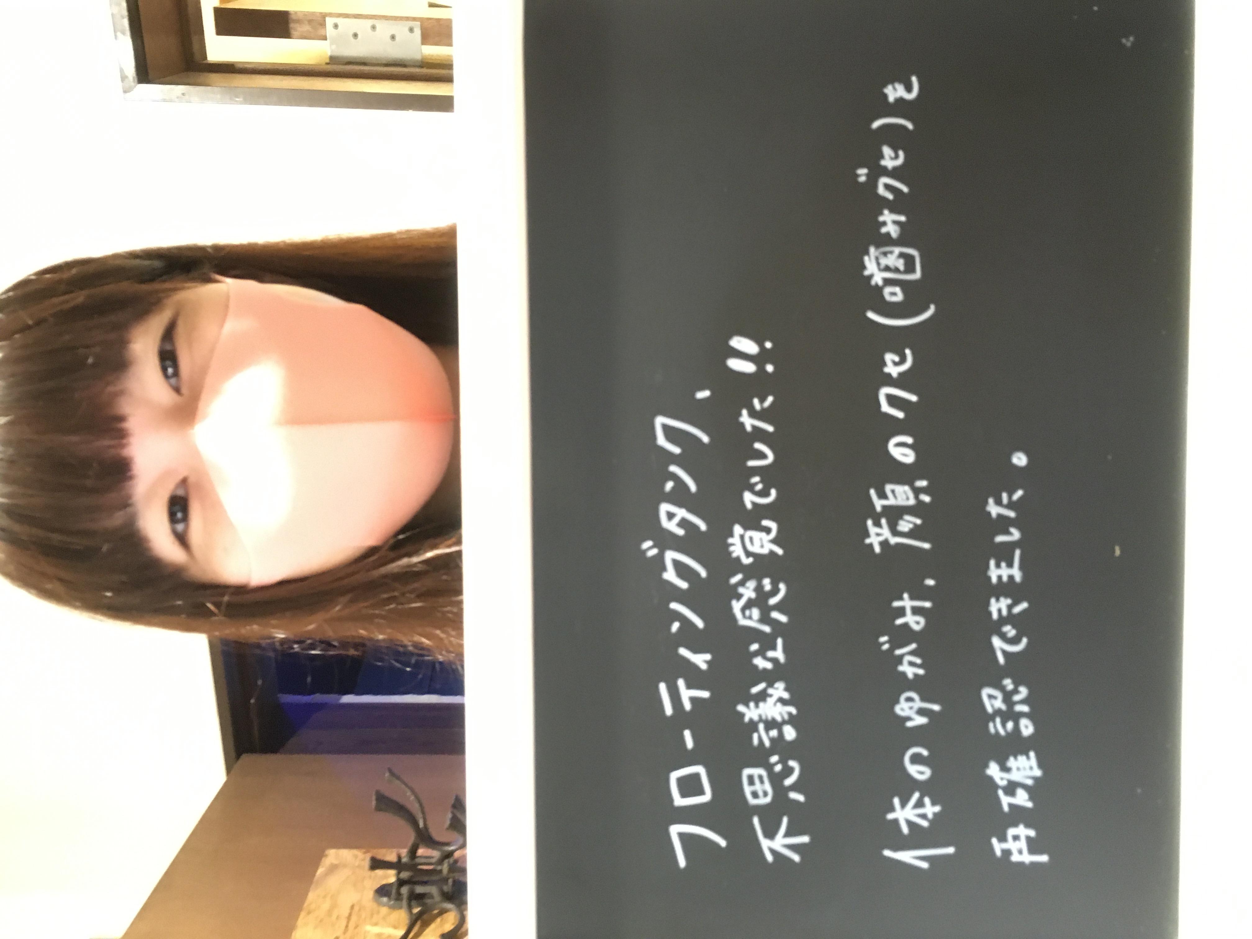 Oさん フルトリートメント 女性 フローティングタンク ボウエン 美容鍼 不思議な感覚 体の歪み 噛みクセ