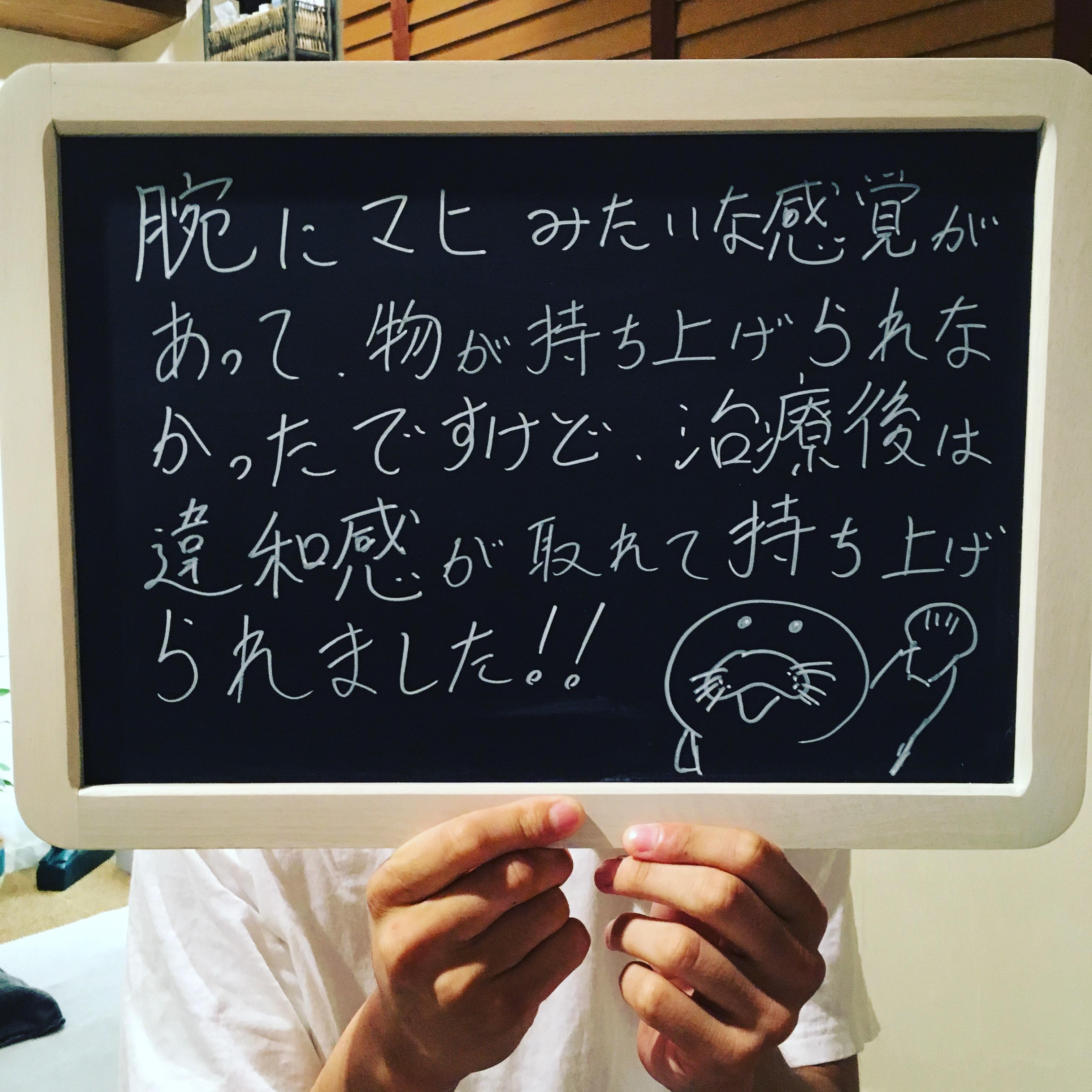 Yさん トータルボディケア 男性 埼玉