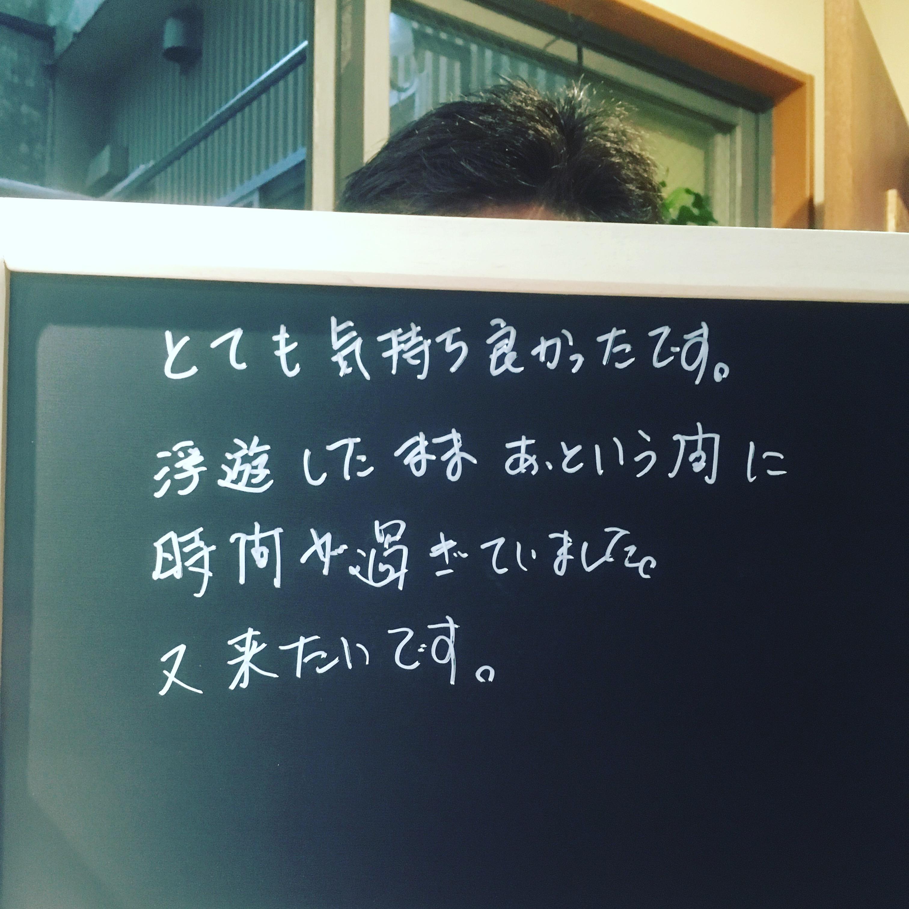 Iさん タンク90分 男性 あっという間 静岡県