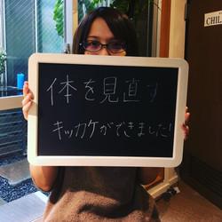 Tさん タンク90分 女性 大阪 オモコロ 体を見直すキッカケ