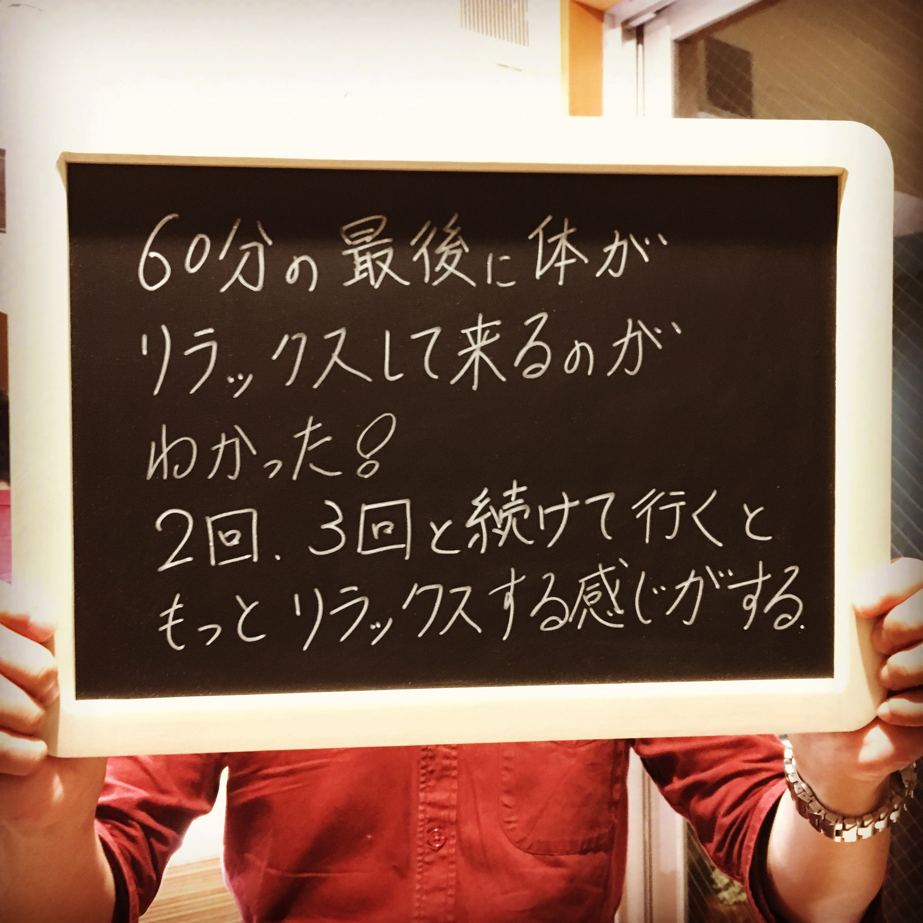 Nさん トータルボディケア 男性 元競艇選手