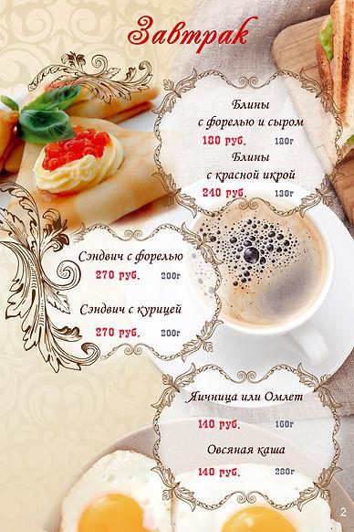 Меню кафе Лоранж