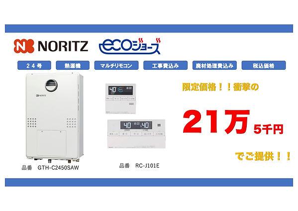 24号 エコジョーズ  TES NORITZ.jpg