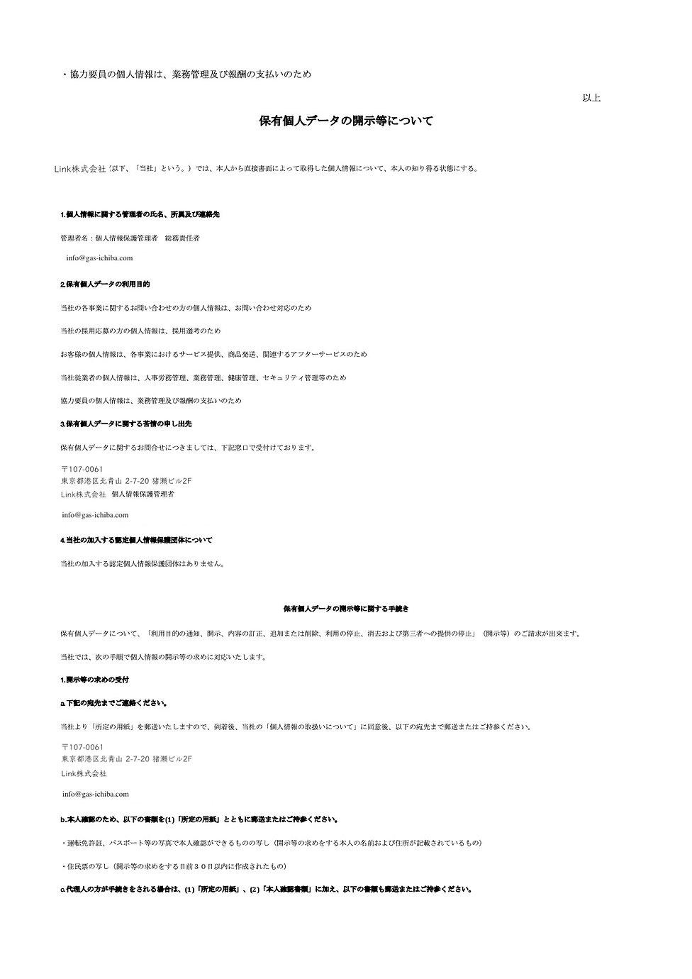 個人情報保護の記載 LINKトップ.jpg