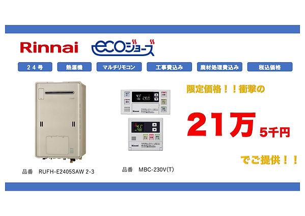 24号 エコジョーズ  TES Rinnai.jpg