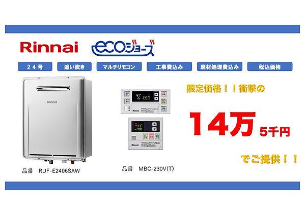 24号 エコジョーズ  Rinnai.jpg
