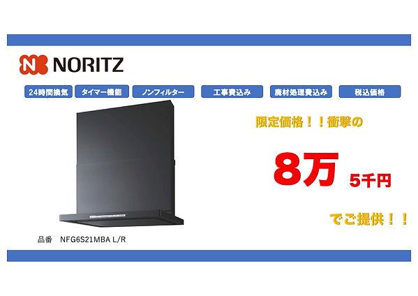 レンジフード NORITZ.jpg