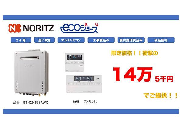 24号 エコジョーズ  NORITZ.jpg