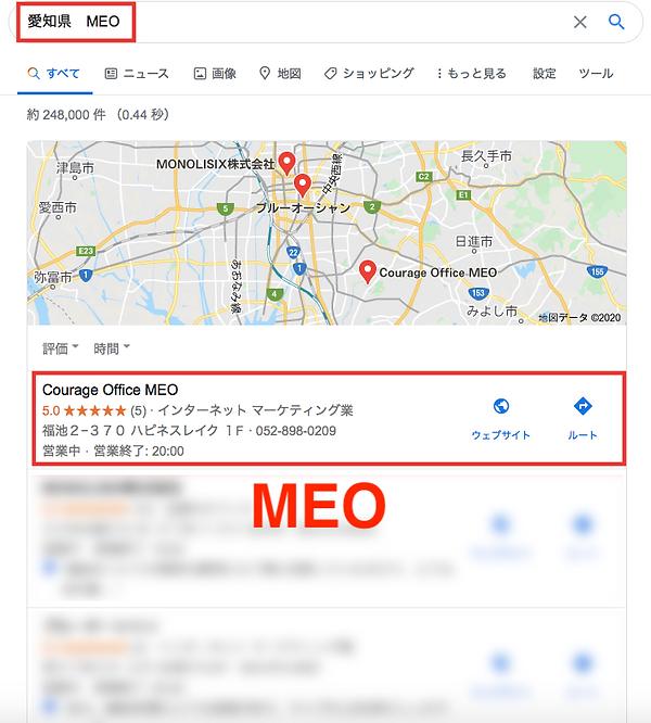 愛知県MEO・SEO対策.png