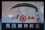 hinmoku_kigyoumono_kanban.jpg