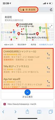 MEO・ストリートビュー・カーレッジオフィス・集客