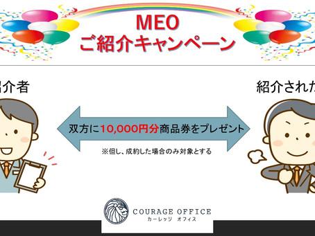 MEOご紹介キャンペーン