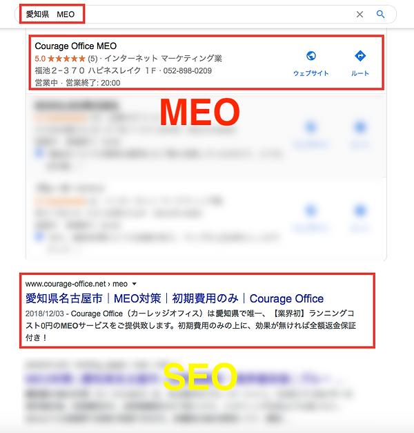 愛知県MEO・SEO.png