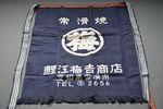 hinmoku_kimono_maekake.jpg