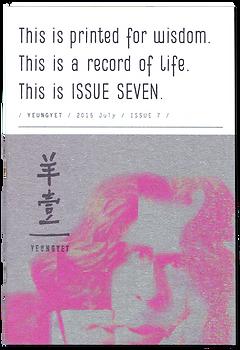 yeungyet7 copy.png