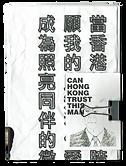 darkhongkong copy.png