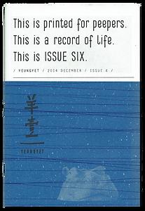 yeungyet6 copy.png